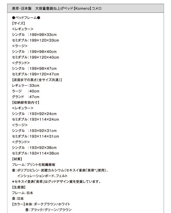 大容量畳跳ね上げベッド【Komero】コメロ:商品説明31