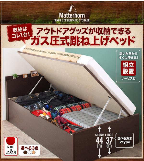 ガス圧式跳ね上げ収納ベッド【Matterhorn】マッターホルン:商品説明1