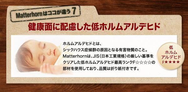 ガス圧式跳ね上げ収納ベッド【Matterhorn】マッターホルン:商品説明13