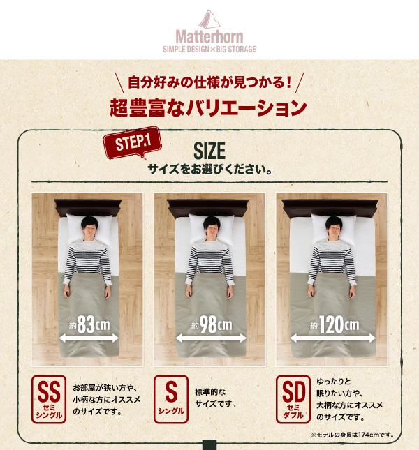 ガス圧式跳ね上げ収納ベッド【Matterhorn】マッターホルン:商品説明14