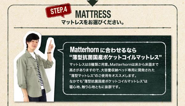 ガス圧式跳ね上げ収納ベッド【Matterhorn】マッターホルン:商品説明18