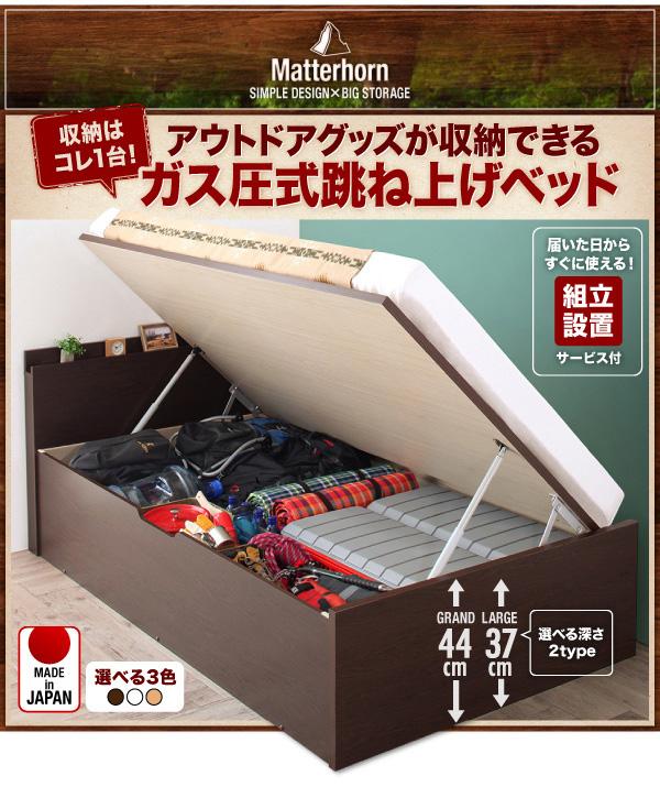 ガス圧式跳ね上げ収納ベッド【Matterhorn】マッターホルン:商品説明41