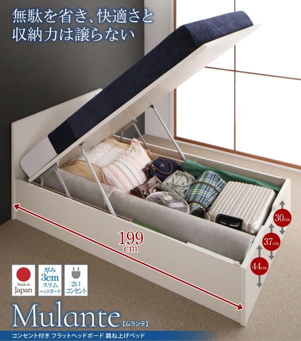 大容量跳ね上げベッド【Mulante】ムランテ:商品説明1