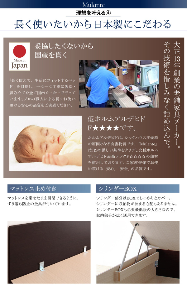 大容量跳ね上げベッド【Mulante】ムランテ:商品説明3