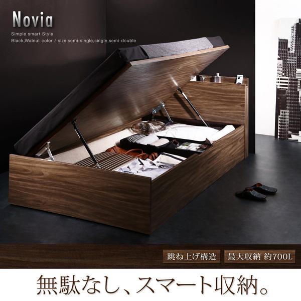 跳ね上げ式ベッド【Novia】ノービア:商品説明1
