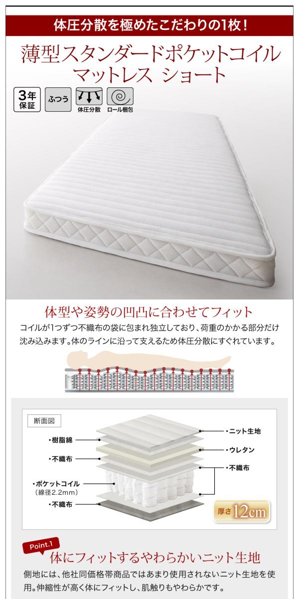 ショート丈収納ベッド【Odette】オデット:商品説明17