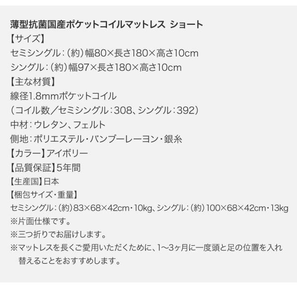 ショート丈収納ベッド【Odette】オデット:商品説明31