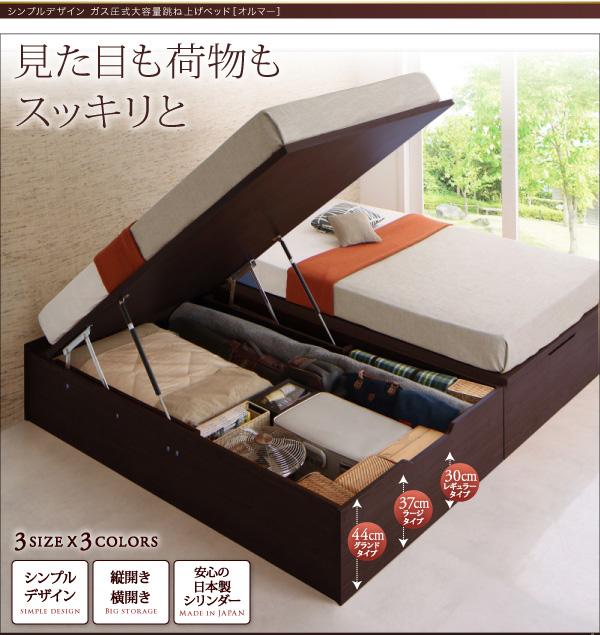 大容量跳ね上げベッド【ORMAR】オルマー:商品説明1