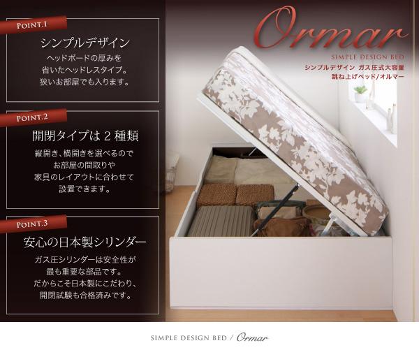 大容量跳ね上げベッド【ORMAR】オルマー:商品説明2