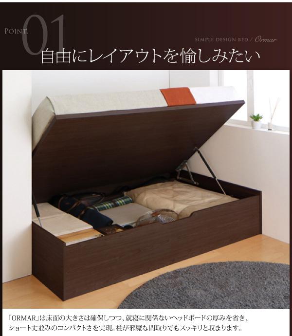 大容量跳ね上げベッド【ORMAR】オルマー:商品説明3