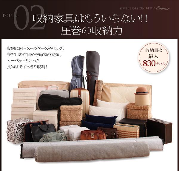 大容量跳ね上げベッド【ORMAR】オルマー:商品説明6