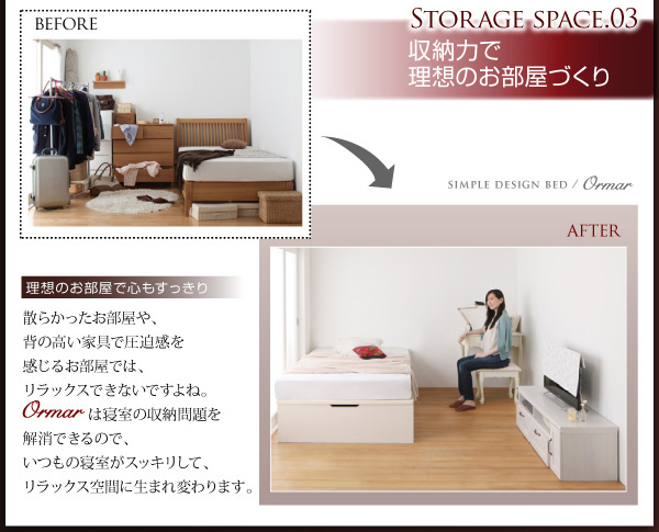 大容量跳ね上げベッド【ORMAR】オルマー:商品説明11