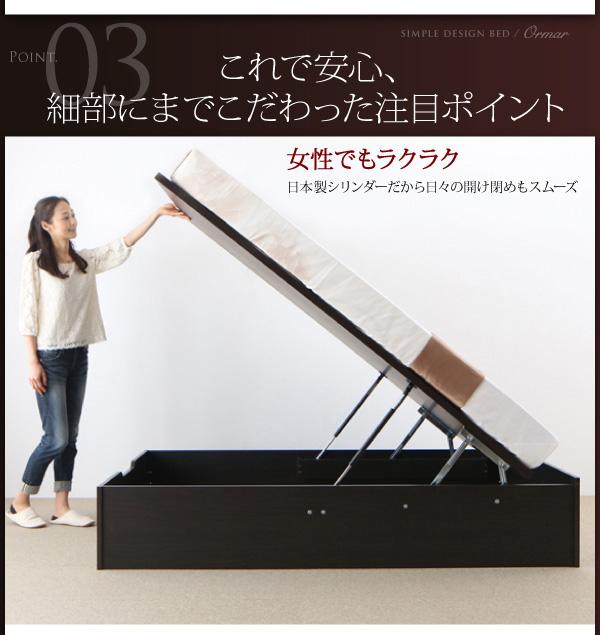 大容量跳ね上げベッド【ORMAR】オルマー:商品説明12