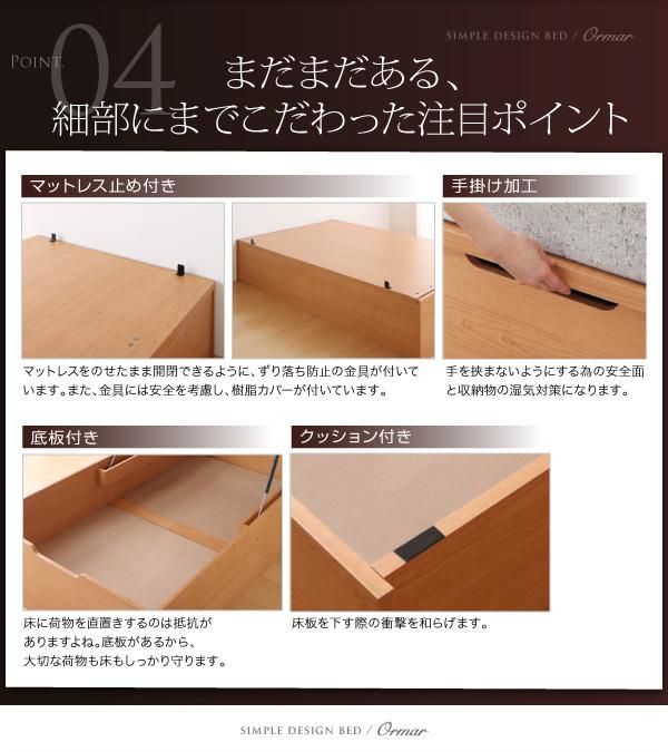 大容量跳ね上げベッド【ORMAR】オルマー:商品説明16