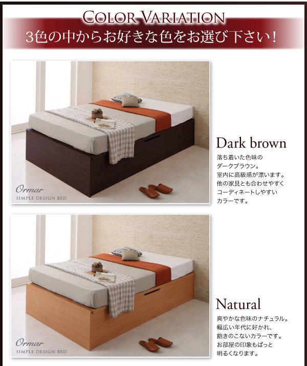 大容量跳ね上げベッド【ORMAR】オルマー:商品説明17