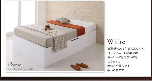 大容量跳ね上げベッド【ORMAR】オルマー:商品説明18