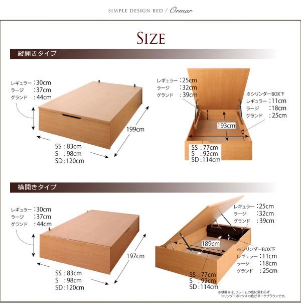大容量跳ね上げベッド【ORMAR】オルマー:商品説明19