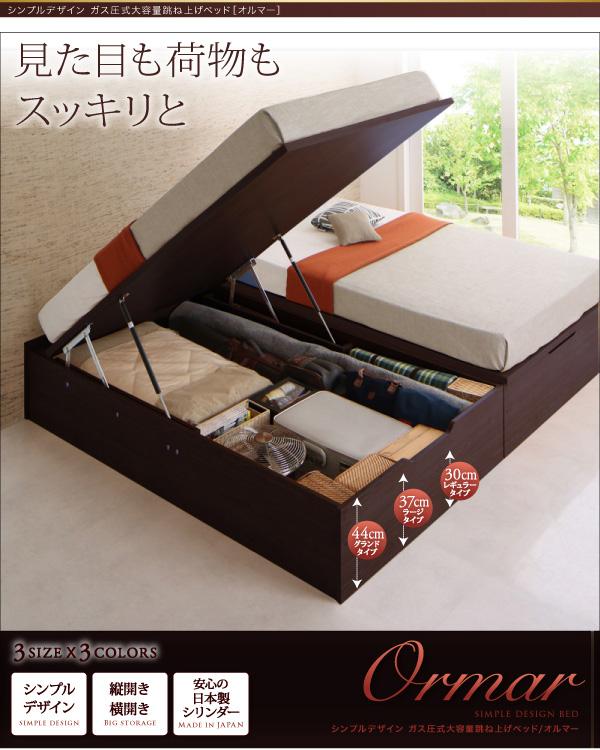 大容量跳ね上げベッド【ORMAR】オルマー:商品説明31