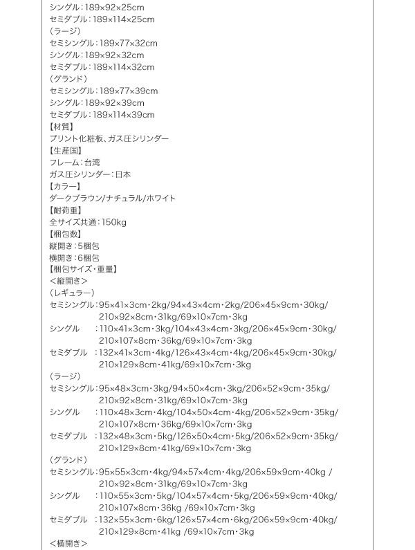 大容量跳ね上げベッド【ORMAR】オルマー:商品説明33