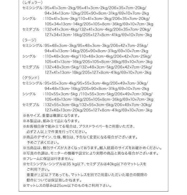 大容量跳ね上げベッド【ORMAR】オルマー:商品説明34