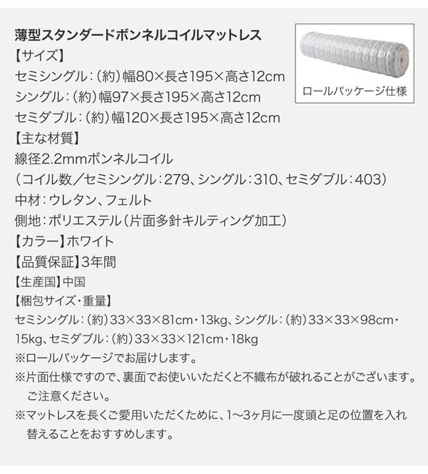 大容量跳ね上げベッド【ORMAR】オルマー:商品説明35