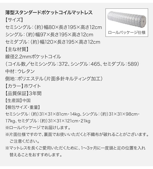 大容量跳ね上げベッド【ORMAR】オルマー:商品説明36