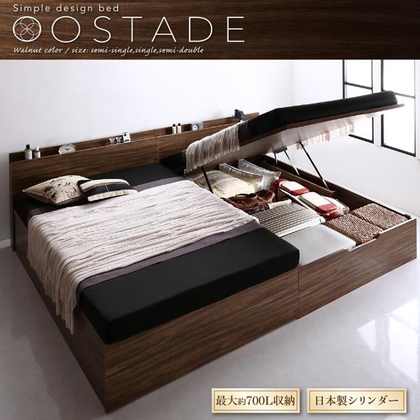 跳ね上げ式ベッド【Ostade】オスターデ:商品説明1