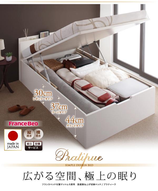 国産跳ね上げ収納ベッド【Pratipue】プラティーク:商品説明1