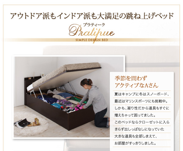 国産跳ね上げ収納ベッド【Pratipue】プラティーク:商品説明13