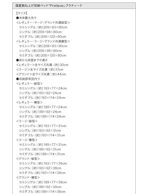 国産跳ね上げ収納ベッド【Pratipue】プラティーク:商品説明40