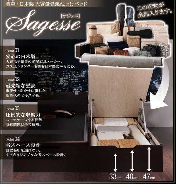 大容量畳跳ね上げベッド【Sagesse】サジェス:商品説明2
