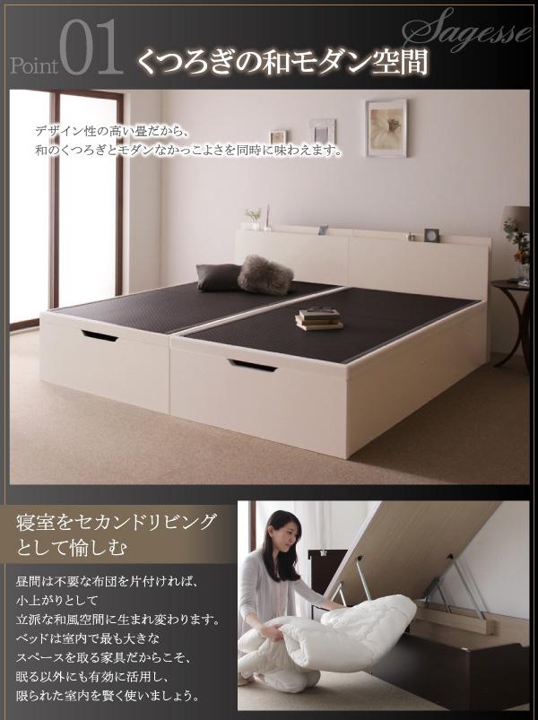 大容量畳跳ね上げベッド【Sagesse】サジェス:商品説明3