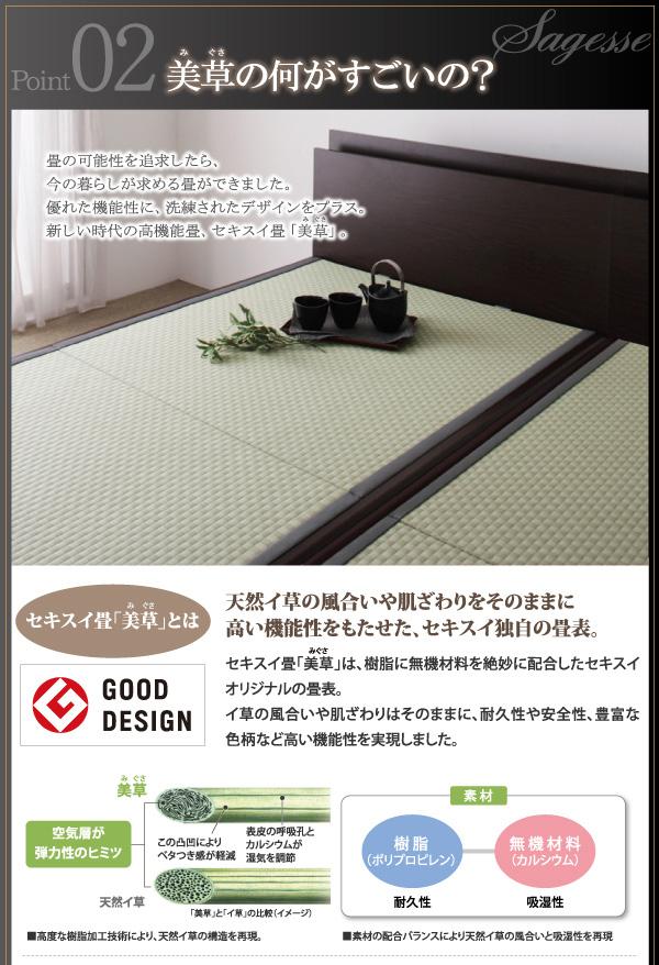 大容量畳跳ね上げベッド【Sagesse】サジェス:商品説明5