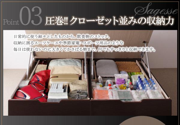 大容量畳跳ね上げベッド【Sagesse】サジェス:商品説明11