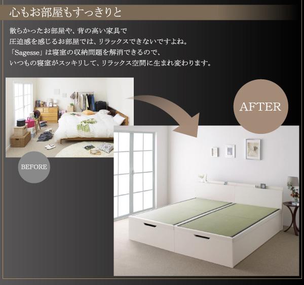 大容量畳跳ね上げベッド【Sagesse】サジェス:商品説明14