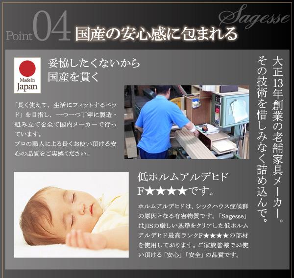 大容量畳跳ね上げベッド【Sagesse】サジェス:商品説明19