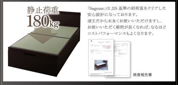 大容量畳跳ね上げベッド【Sagesse】サジェス:商品説明21