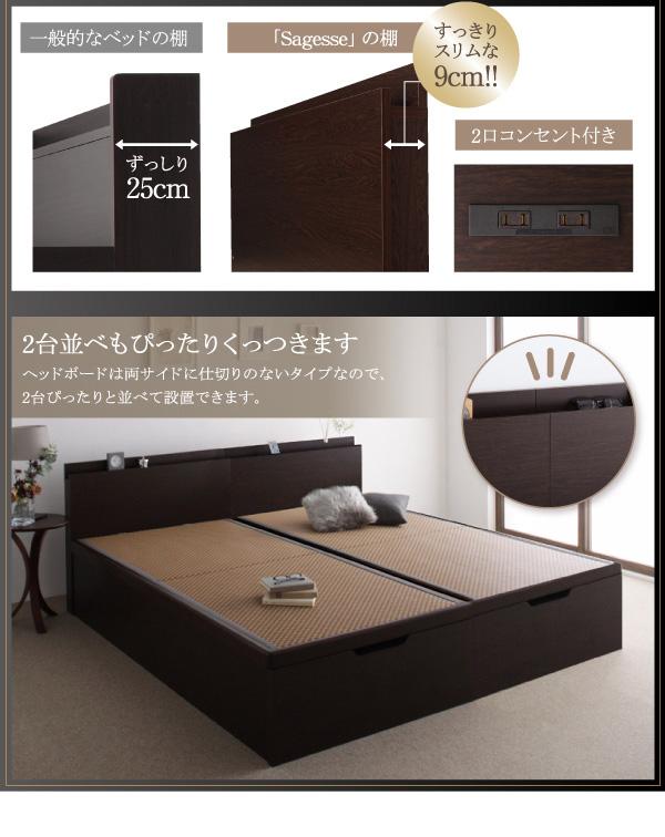 大容量畳跳ね上げベッド【Sagesse】サジェス:商品説明25