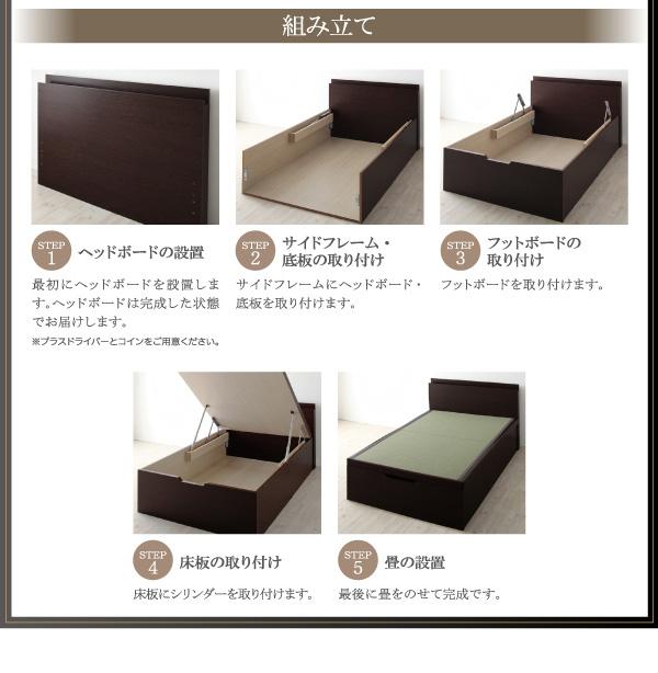 大容量畳跳ね上げベッド【Sagesse】サジェス:商品説明29