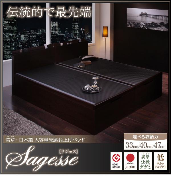大容量畳跳ね上げベッド【Sagesse】サジェス:商品説明32