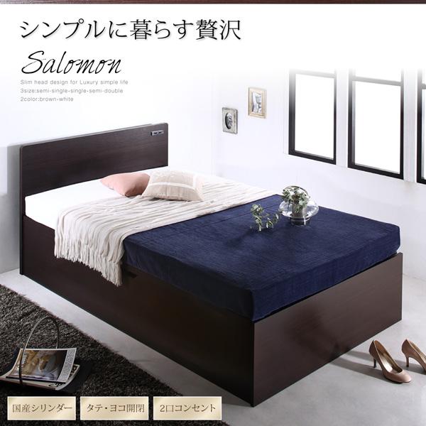 跳ね上げベッド【Salomon】サロモン:商品説明1