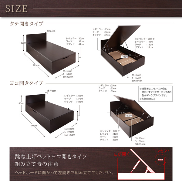 跳ね上げベッド【Salomon】サロモン:商品説明25