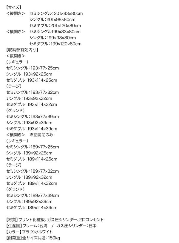 跳ね上げベッド【Salomon】サロモン:商品説明26