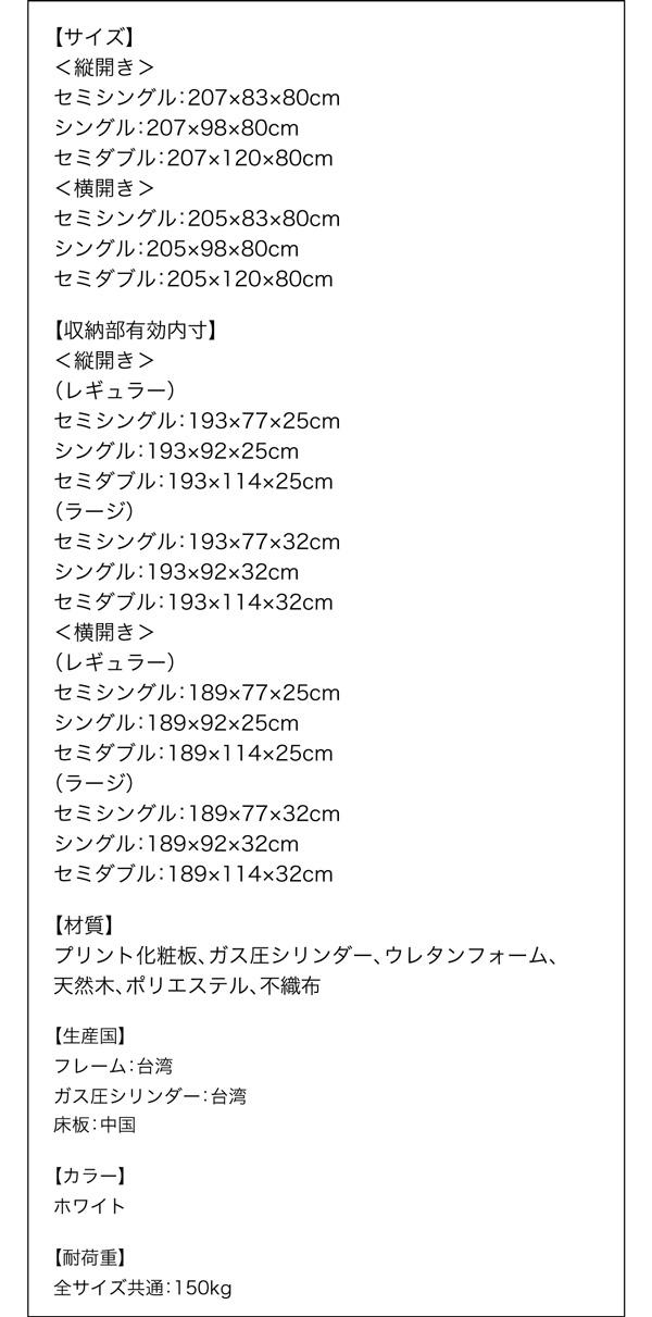 跳ね上げ式ベッド【WEISEL】ヴァイゼル:商品説明26
