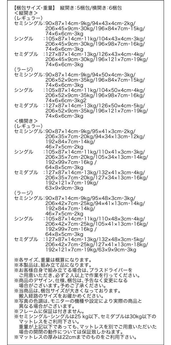 跳ね上げ式ベッド【WEISEL】ヴァイゼル:商品説明27