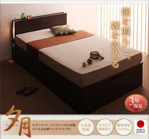 ガス圧式跳ね上げ収納ベッド【夕月】ユフヅキ:商品説明1