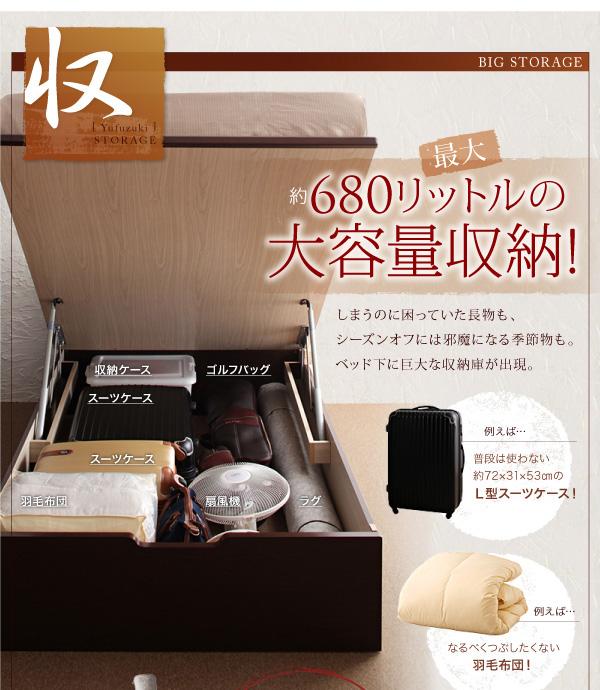 ガス圧式跳ね上げ収納ベッド【夕月】ユフヅキ:商品説明4