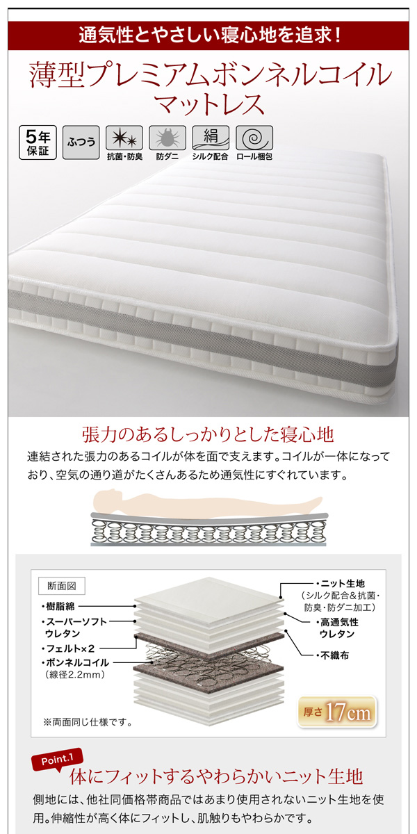 ガス圧式跳ね上げ収納ベッド【夕月】ユフヅキ:商品説明30