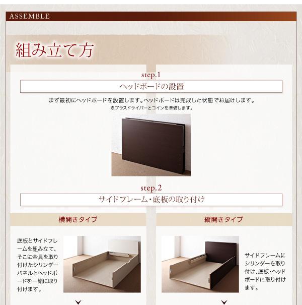 ガス圧式跳ね上げ収納ベッド【夕月】ユフヅキ:商品説明45