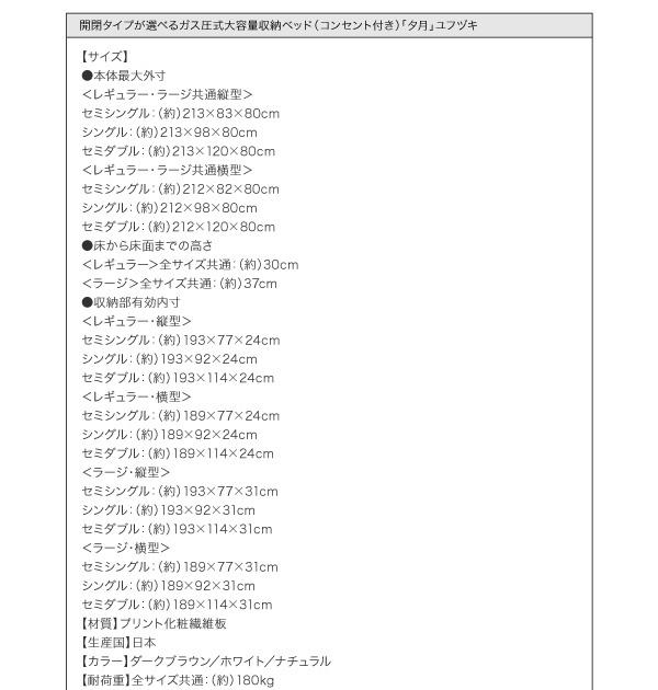 ガス圧式跳ね上げ収納ベッド【夕月】ユフヅキ:商品説明48